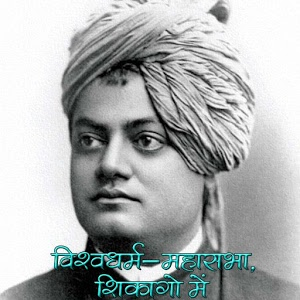 Chicago-Speech-of-Vivekananda
