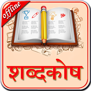 English-to-Hindi-Dictionary